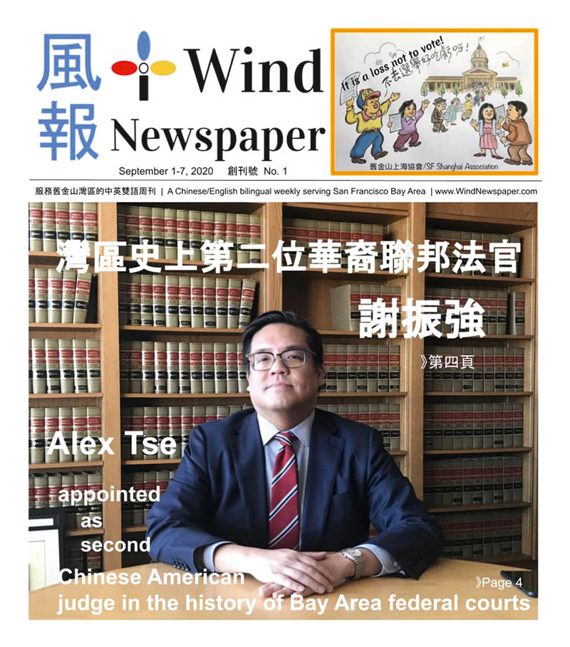 The front page of the inaugural issue of the Wind Newspaper.